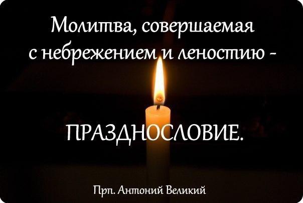 Алтайский край прекословие это в православии сильно болит